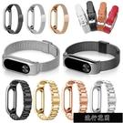 手環適用小米手環2錶帶金屬不銹鋼腕帶替換...