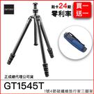 送限量禮 Gitzo GT1545T e...