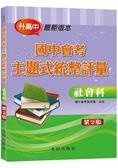 國中會考主題式統整評量(社會科)第2版