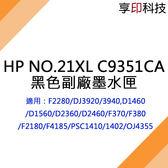 【享印科技】HP NO.21XL / C9351CA 黑色副廠高容量墨水匣 適用 F2280/DJ3920/3940/D1460
