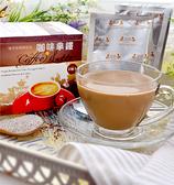 咖啡拿鐵 (無麩質) 25gx22包_愛家純淨素食 全素即沖咖啡 香濃細緻 純素飲品