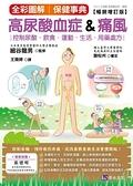全彩圖解高尿酸血症&痛風保健事典 [暢銷增訂版]【城邦讀書花園】