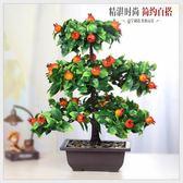 盆栽仿真綠植塑料花水果假果樹小盆景盆栽蘋果橘子桃子家居擺放 喵小姐