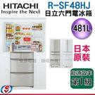 【信源電器】481公升【HITACHI 日立】六門變頻電冰箱 RSF48HJ / R-SF48HJ