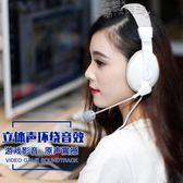 頭戴式耳機筆記本臺式機電腦 游戲耳麥 麥克風話筒聲麗 ST-2688 雲朵走走