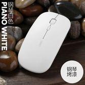 虧本衝量-無線滑鼠 無線鼠標充電戴爾聯想華碩小米筆記本女生靜音2.4G接收器非藍牙 快速出貨