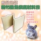 金德恩 美國製造 LIXIT寵物用品鳥鼠兔類棉布墊遊戲窩
