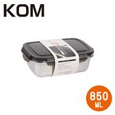 【KOM】不鏽鋼保鮮盒(長方)-黑-850ML 2入850ML