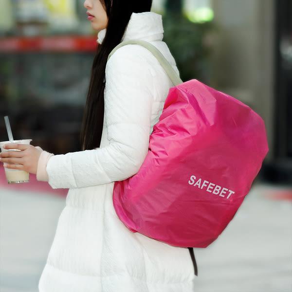 ♚MY COLOR♚後背包款防水保護套 防塵 防汙 防雨 書包 雙肩包 罩 尼龍 鬆緊 便攜【B14-2】