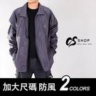 CS衣舖 加大尺碼 2L-4L 防風 防潑水 薄外套 0383