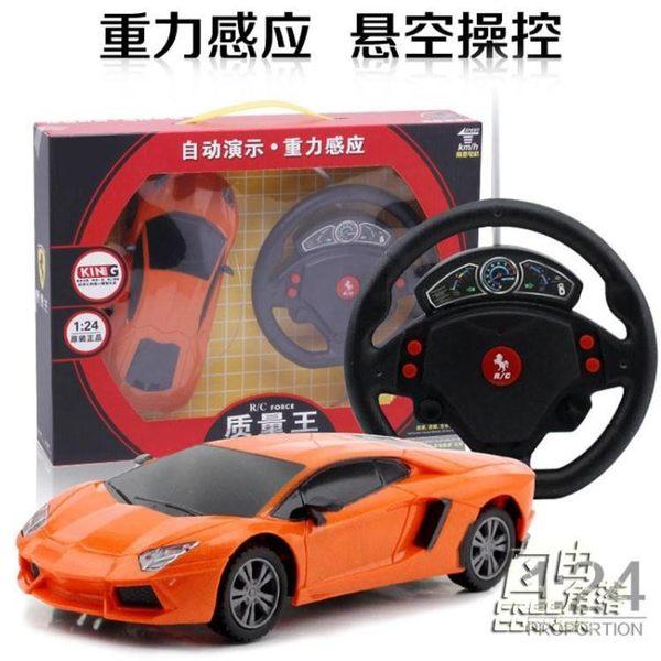 兒童玩具遙控車汽車1:24蘭博基尼跑車仿真電動汽車模型燈光送電池 自由角落