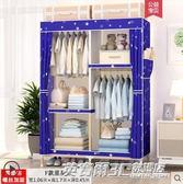 簡易衣櫃布藝實木組裝摺疊布衣櫃子宿舍家用租房臥室經濟型布衣櫥ATF  英賽爾3c
