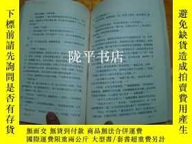 二手書博民逛書店【新時期爭鳴作品叢書】罕見男人的一半是女人Y21959 中國作家