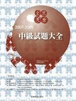 二手書博民逛書店 《2007-2009 全民英檢中級試題大全(3CD)》 R2Y ISBN:986742297X│蘇艷文