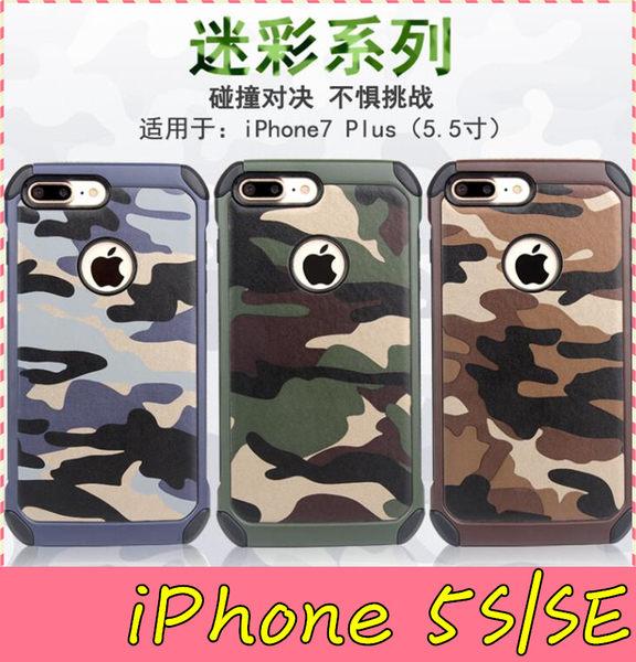 【萌萌噠】iPhone 5 / 5S / SE 軍事迷彩系列保護套 防摔抗震 矽膠套+PC背蓋二合一組合軟款 手機套