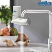 淨水器 家用水龍頭凈水器廚房濾水非直飲自來水過濾衛生間水質凈化機 快速出貨