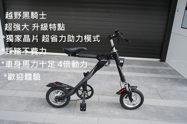 BIRDYEDGE越野黑騎士  電動腳踏車