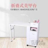 美甲桌簡易美甲台單人指甲桌可移動白色簡約日式可摺疊簡易美甲桌 年終鉅惠全館免運