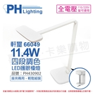 PHILIPS飛利浦 LED 軒璽 66049 11.4W 四段可調色溫 護眼檯燈 _ PH430902