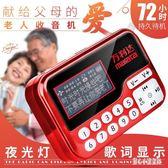 收音機 T01新款老人收音機迷你插卡老年唱戲聽戲評書念佛機MP3 nm10164【甜心小妮童裝】