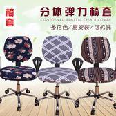 分體轉椅套彈力椅套電腦椅套簡約凳子套罩家用椅子套罩通用椅背套   任選一件享八折