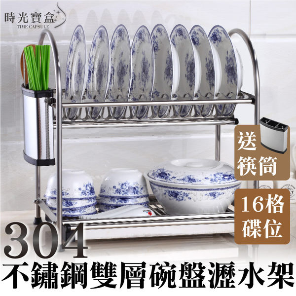 304不鏽鋼雙層碗盤瀝水架 儲物收納碗碟架 烘碗機 滴水置物架 碗盤瀝水架 水槽瀝水架-時光寶盒0779