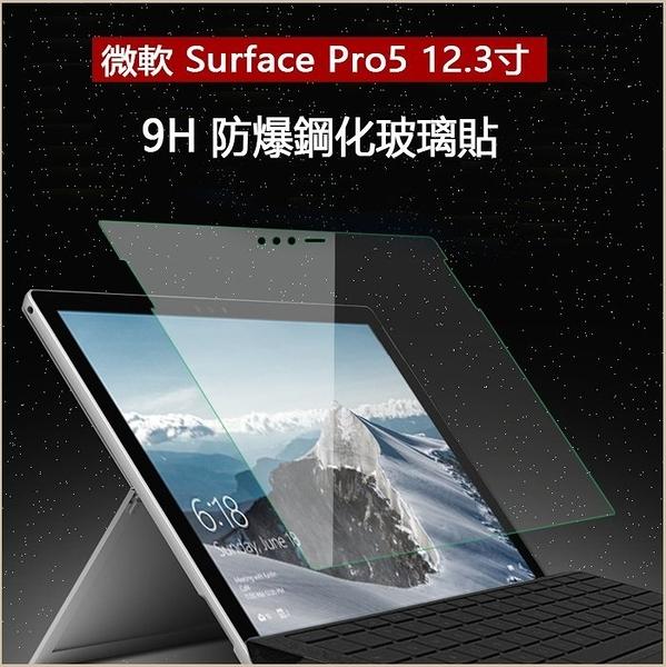 平板鋼化膜 微軟 Microsoft Surface Pro 7 Pro6 Pro5 Pro4 Pro3 12.3英吋 玻璃貼 超強防護 高清玻璃貼
