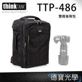 ▶雙11 83折 ThinkTank Airport Commuter 通勤旅行後背包 AC486 TTP720486 後背包系列 正成公司貨 送抽獎券