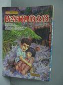 【書寶二手書T8/兒童文學_MFD】防空洞裡的女孩_葉明山