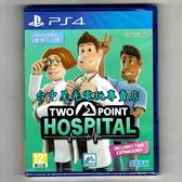 【PS4原版片 可刷卡】雙點醫院 中文版全新品【台中星光電玩】