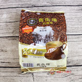 OldTown_3合1蔗糖白咖啡(白)540g_15入*20袋/箱【0216零食團購】9555076300307-B