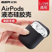AirPods保護殼airpods2蘋果二代無線藍芽耳機套硅膠通用新款2代充電iPhone全包防摔磨砂軟殼 交換禮物