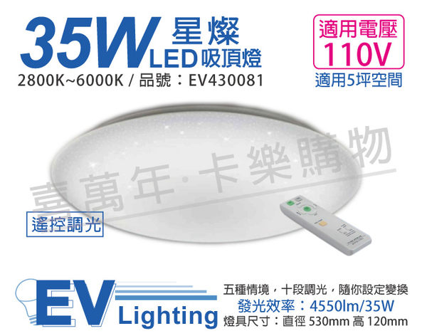 EVERLIGHT億光 LED 星燦 35W 110V 10段調光調色 吸頂燈 內附遙控器_EV430081
