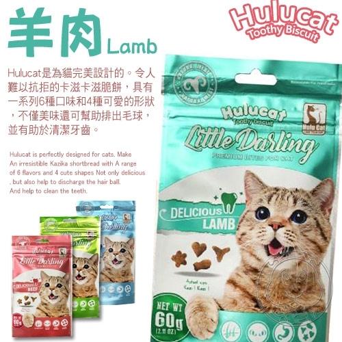 【培菓寵物48H出貨】Hulucat》卡滋貓咪化毛潔牙餅-60g
