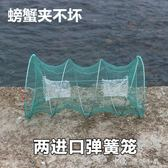 捕魚籠蝦籠自動折疊彈簧抓撲籠甲魚工具小籠子螃蟹淡水圓形海用籠  YXS那娜小屋
