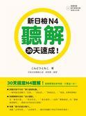 (二手書)新日檢N4聽解30天速成!