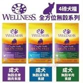 【買就贈牽繩*1】*King*Wellness寵物健康《全方位無穀系列 成犬-雞肉|深海魚|羊肉》4磅