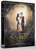 心之物語DVD(費德烈克勞/亨麗埃特康芙莉絲)