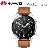 贈多項好禮【高飛網通】 HUAWEI Watch GT2 46MM 智慧手錶(時尚款) 砂礫棕 免運 台灣公司貨 原廠盒裝