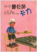 (二手書)小小麵包師卡力