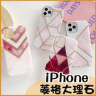 粉色系大理石 蘋果 iPhone 13 mini 11 12 Pro max i7 i8 SE2 XR XSmax 不規則 菱格 曲線圖 手機殼 保護套 軟殼