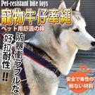 【培菓平價寵物網】DYY》100%手工中小型犬走防暴衝牛仔布寵加厚物胸背帶組S號