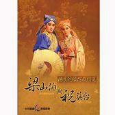 楊麗花歌仔戲-梁山伯與祝英台DVD