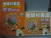 【書寶二手書T4/語言學習_LCA】地球村美語-冠詞輕鬆學_1書+6光碟合售