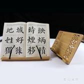 看書神器閱讀架復古誦經折疊字帖臨帖架讀書神器 JH748【夢幻家居】