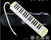 電子琴 電子口風琴3鍵學生課堂教學成人自學兒童初學者學生用口風琴 igo 綠光森林
