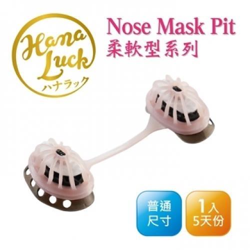 Nose Mask Pit HanaLuck柔軟型隱形口罩1入 (M尺寸)【5天份 / PM2.5對應】