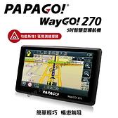 【愛車族】PAPAGO! WayGO! 270 5吋智慧型區間測速導航機