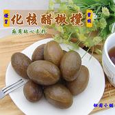 化核醋橄欖 220g 酸甘甜 蜜餞 解膩 古早味蜜餞 辦公室零食 蜜餞推薦 懷舊滋味【甜園】