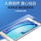 ♥Samsung 三星 手機系列 9H鋼化玻璃膜 (下標請留言型號)
